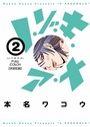 ノ・ゾ・キ・ア・ナ(color版) 2