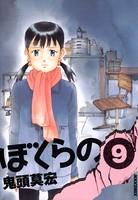 ぼくらの (9)