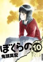 ぼくらの (10)