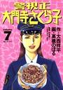 警視正 大門寺さくら子 (7)