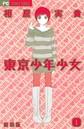 東京少年少女〔新装版〕 (1)