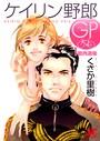 ケイリン野郎GP (1)