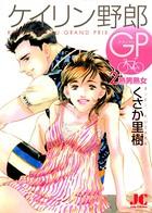 ケイリン野郎GP (2)