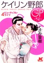 ケイリン野郎GP (4)