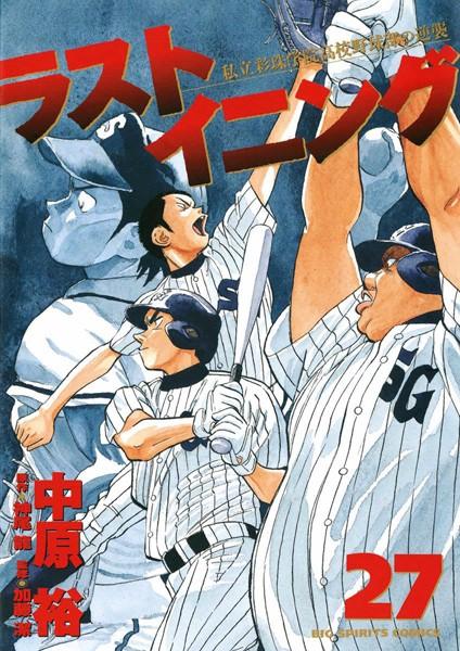 ラストイニング 私立彩珠学院高校野球部の逆襲 (27)
