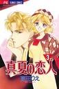 真夏の恋人 (3)