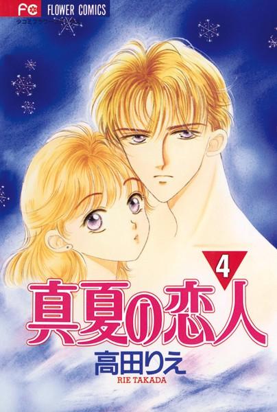 真夏の恋人 (4)