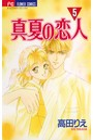 真夏の恋人 (5)