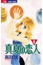 真夏の恋人 (6)