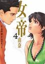 女帝 由奈 (4)