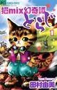 猫mix幻奇譚とらじ (1)