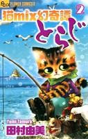 猫mix幻奇譚とらじ (2)