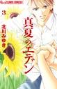 真夏のエデン (3)