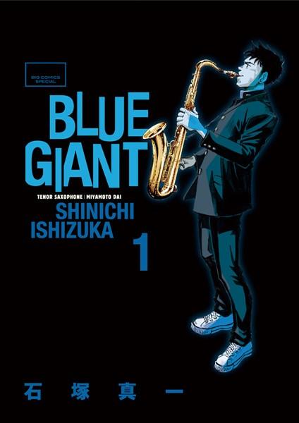 BLUE GIANT (1)