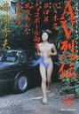 AV烈伝 (2)