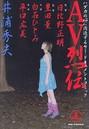 AV烈伝 (5)