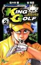 KING GOLF (2)