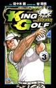 KING GOLF (3)