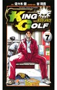 KING GOLF (7)