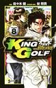 KING GOLF (8)