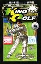 KING GOLF (9)