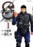 S(エス) -最後の警官-