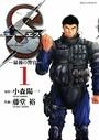 Sエス-最後の警官- (1)