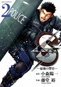 Sエス-最後の警官- (2)
