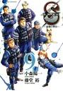 Sエス-最後の警官- (9)