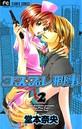 コスプレ刑事 (2)