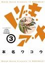 ノ・ゾ・キ・ア・ナ(color版) 3