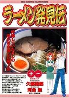 ラーメン発見伝 (11)