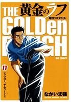 黄金のラフ 〜草太のスタンス〜 (11)