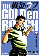 黄金のラフ 〜草太のスタンス〜 (13)