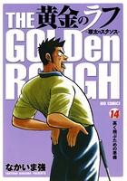 黄金のラフ 〜草太のスタンス〜 (14)