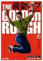 黄金のラフ 〜草太のスタンス〜 (15)