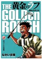 黄金のラフ 〜草太のスタンス〜 (17)
