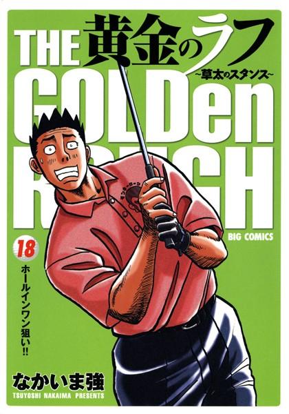 黄金のラフ 〜草太のスタンス〜 (18)