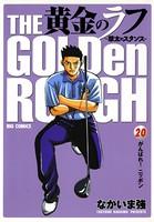 黄金のラフ 〜草太のスタンス〜 (20)