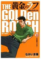 黄金のラフ 〜草太のスタンス〜 (21)