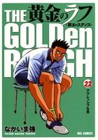 黄金のラフ 〜草太のスタンス〜 (22)