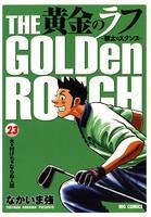 黄金のラフ 〜草太のスタンス〜 (23)