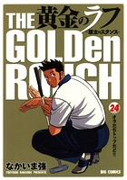 黄金のラフ 〜草太のスタンス〜 (24)