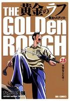 黄金のラフ 〜草太のスタンス〜 (25)