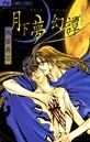 月下夢幻譚 (2)