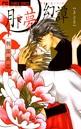 月下夢幻譚 (7)