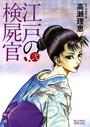 江戸の検屍官 (2)
