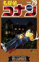 名探偵コナン (79)