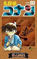 名探偵コナン (80)