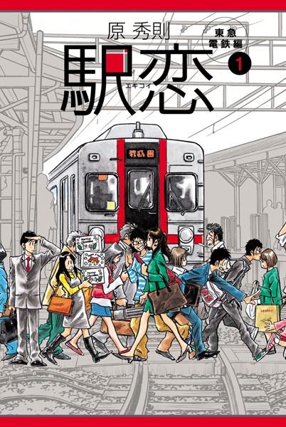 駅恋 (1)
